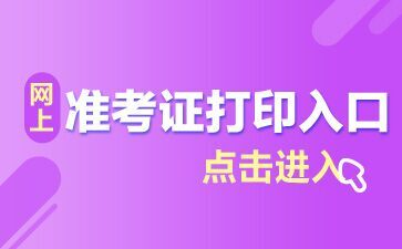 2019年湖北武汉二级建造师准考证打印注意事项