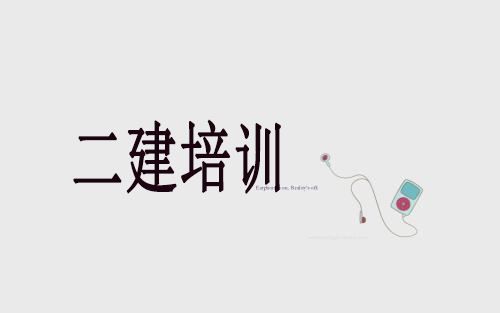 天津2020年二级建造师考试报名流程