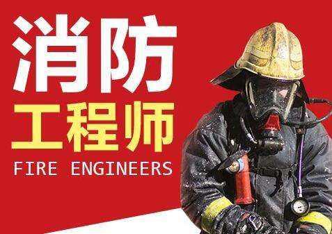 2019年新疆一级消防工程师报考条件你知多少?