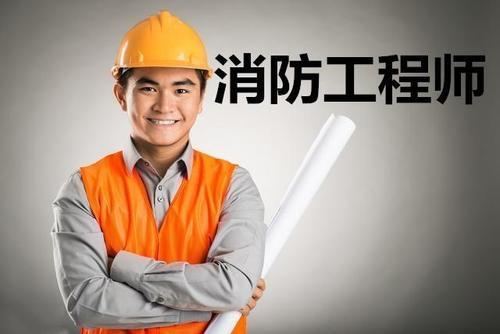 2019年安徽一级消防工程师准考证打印什么时候开始?