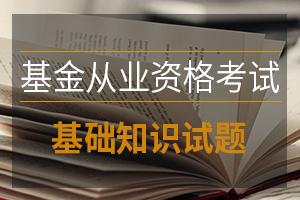2016基金从业考试真题《法律法规》试题及答案7