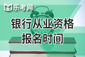 赤峰2019年下半年银行从业资格考试报名时间