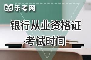 2019年银行从业资格考试时间