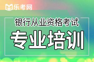 天津2019年下半年银行业职业资格考试报名入口关闭