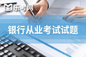 2014年上半年初级银行从业资格《法律法规》真题5