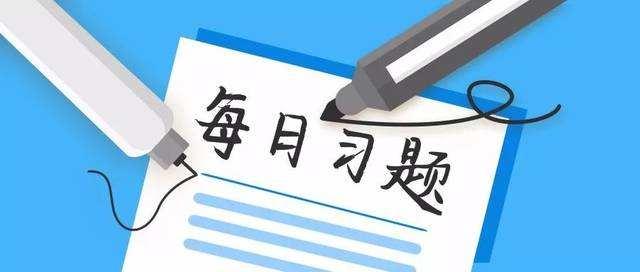 银行从业考试中级公司信贷第一章单选题(2)