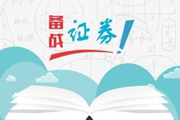 证券从业资格考试金融基础知识第一章节习题(2)