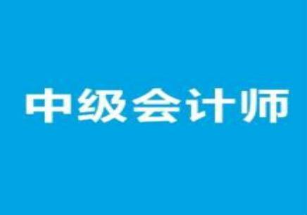 2020年天津中级会计职称报名需要哪些材料?