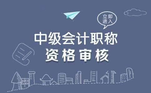 2020年内蒙古中级会计职称报名时间预计3月