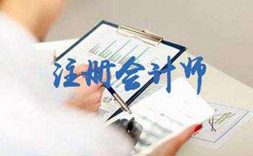 2020年海南注册会计师报名时间