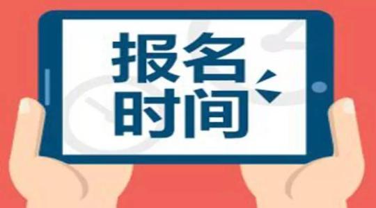 湖南2020年初级会计报名时间2019年11月20日至30日