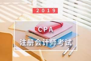 2020年cpa科目搭配的方案
