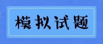 口腔执业医师《口腔黏膜病学》精选习题3