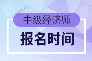2020年贵州中级经济师考试报名时间通知