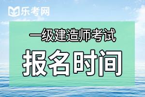 2020天津一级建造师考试报名时间预计7月开始