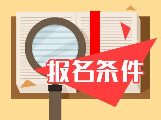 2020年管理会计师中级考试报名条件