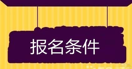 河南2020年中级会计职称考试报名条件