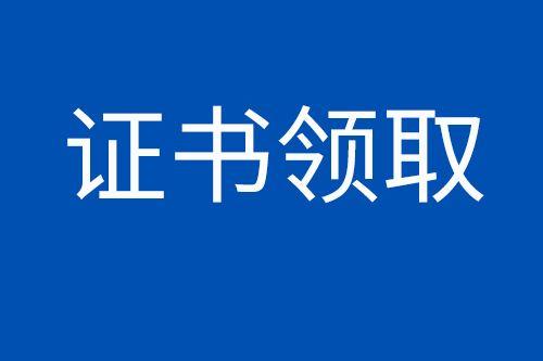 2019年莆田市中级会计职称证书领取时间是?