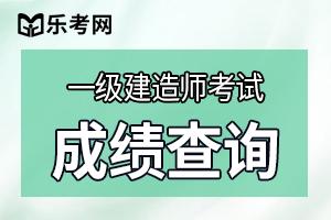 邵阳2019年一级建造师什么时候查询考试成绩?