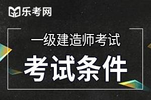 2020年报考南京一级建造师对学历的要求是?