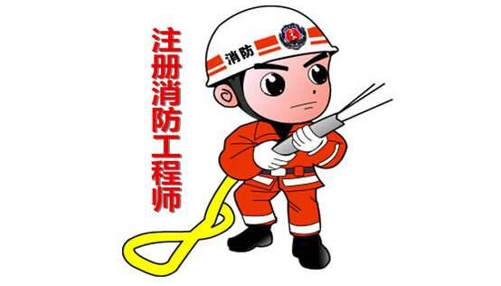 """一级注册消防工程师考试的三个备考""""潜规则"""""""