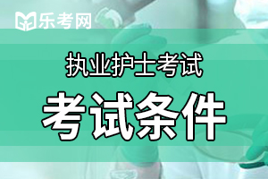 东城考点关于2020年度护士执业资格考试报名工作安排