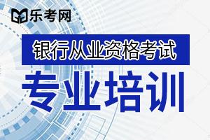 2020年中级银行从业资格证银行管理练习题1