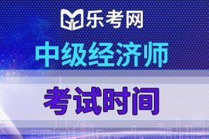2020年黑龙江中级经济师考试时间预计10月31日、11月1日