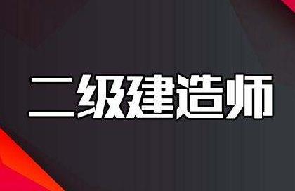 2019年广东深圳二级建造师合格证书发放时间12.11-31日
