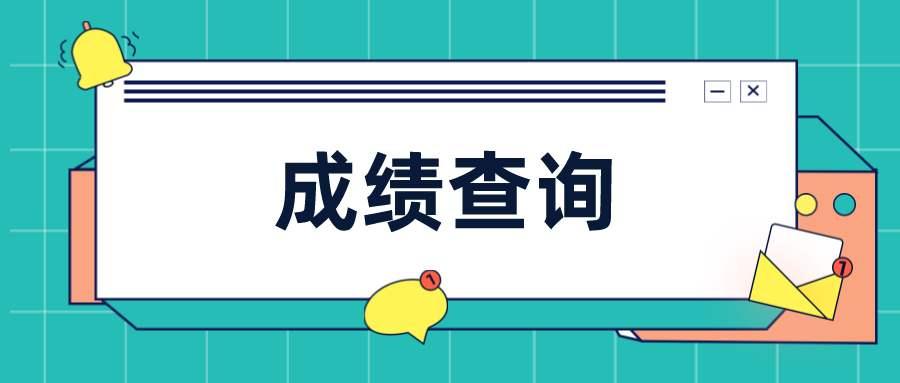 2019年黑龙江中级经济师成绩查询时间