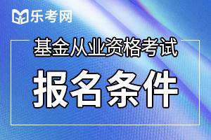 2020年3月湖南基金从业资格报名条件