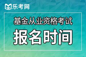 2020年3月湖南基金从业资格报名时间