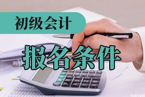 初级会计考试2020年报名有什么限制