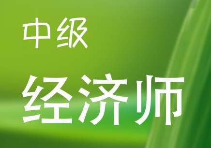 2019年福建中级经济师证书领取时间