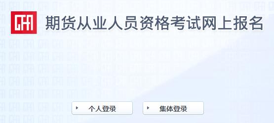 2020年浙江期货从业资格预约式准考证打印入口开通
