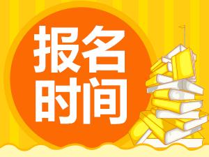滨州2020年初级经济师报名什么时候开始?