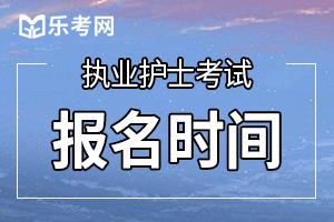 江苏2020年护士资格考试网上缴费时间2月10-23日