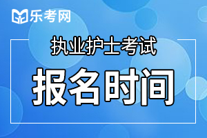 吉林2020年护士资格考试网上缴费时间2月10-23日