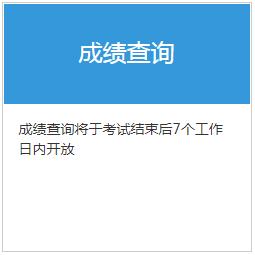 江苏期货从业资格预约式考试成绩查询1月底之前公布