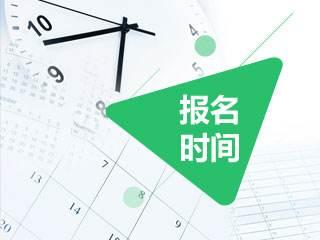 2020初级管理会计师报名时间具体在哪几天?