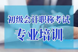 春节假期利用好2020年初级会计备考更高效!