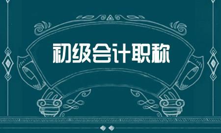 关于疫情防控期间贵州省初级会计职称证书暂缓发放的通知