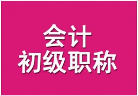 关于疫情期间连云港市暂缓领取初级会计职称证书及补办工作的公告