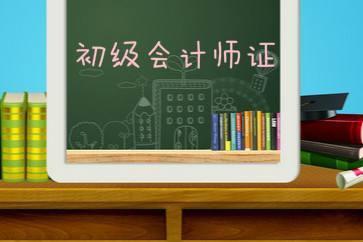 关于湖北武汉市疫情防控期间初级会计职称证书停止发放和补办工作