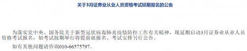 2020年3月青海证券从业资格考试报名时间延迟