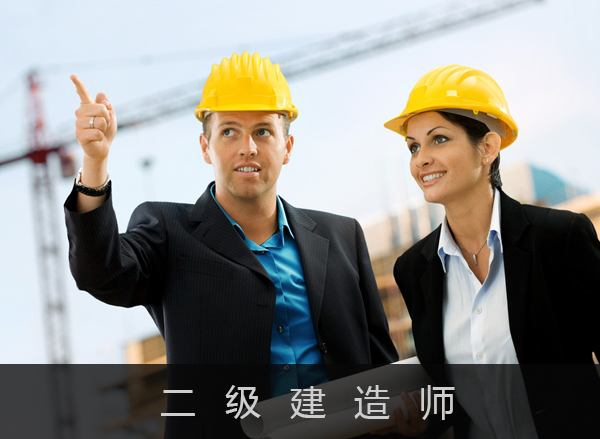 二级建造师考试案例分析科目特点及答题思路