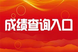 贵州2019注册消防工程师成绩单打印时间