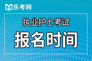 2020年枣庄市护士执业资格考试网上缴费延期通知