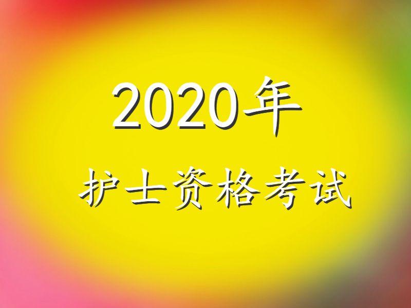 兵团2020年护士资格证考试时间是什么时候?