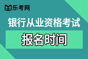 2020上半年湖南银行从业资格报名时间预计三月
